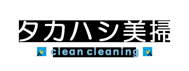takahasi_logo-w